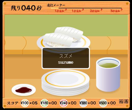 タイピング 寿司 打